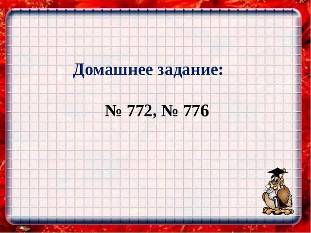 Домашнее задание: № 772, № 776