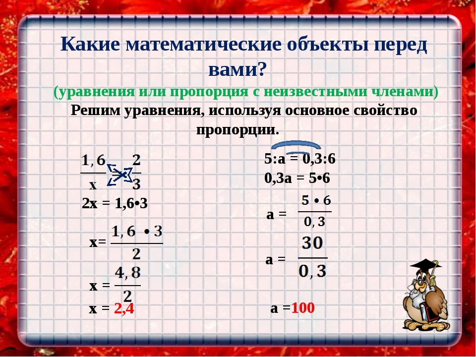 Какие математические объекты перед вами? (уравнения или пропорция с неизвест...