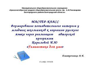 МАСТЕР-КЛАСС Формирование познавательного интереса у младших школьников к из