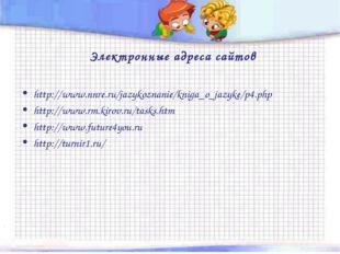 Электронные адреса сайтов http://www.nnre.ru/jazykoznanie/kniga_o_jazyke/p4.p