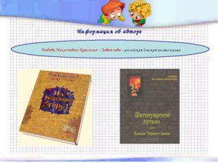 Информация об авторе Любовь Николаевна Кузьмина – Завьялова – российская детс