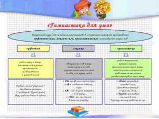 «Гимнастика для ума» внеурочный курс для младших школьников, в содержании кот