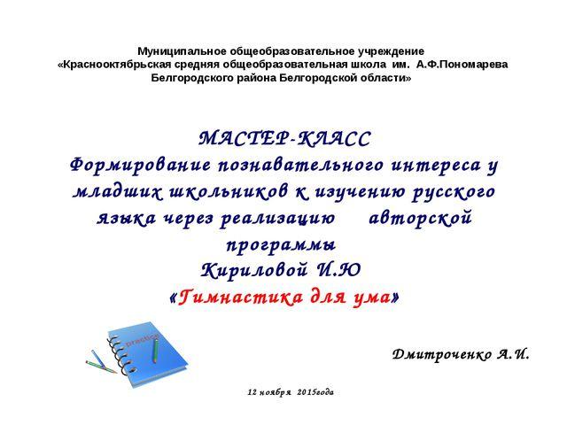 МАСТЕР-КЛАСС Формирование познавательного интереса у младших школьников к из...