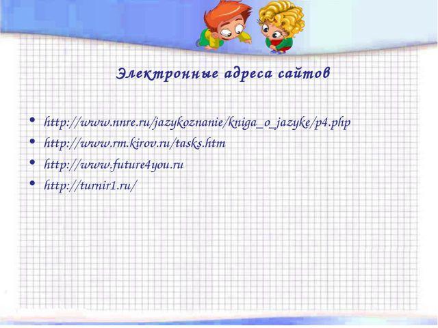 Электронные адреса сайтов http://www.nnre.ru/jazykoznanie/kniga_o_jazyke/p4.p...