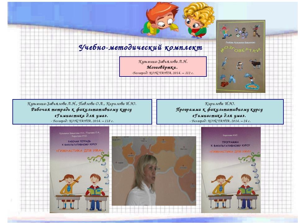 Учебно-методический комплект Кузьмина-Завьялова Л.Н., Павлова О.А., Кирилова...