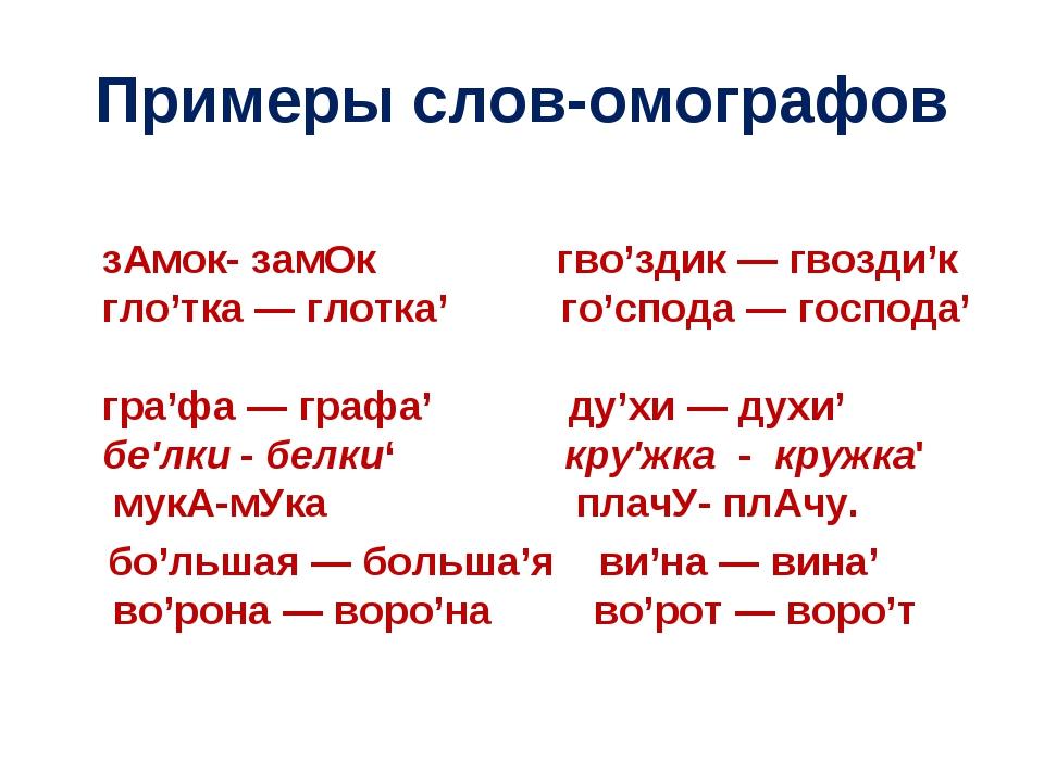 Примеры слов-омографов зАмок- замОк гво'здик — гвозди'к гло'тка — глотка' го'...