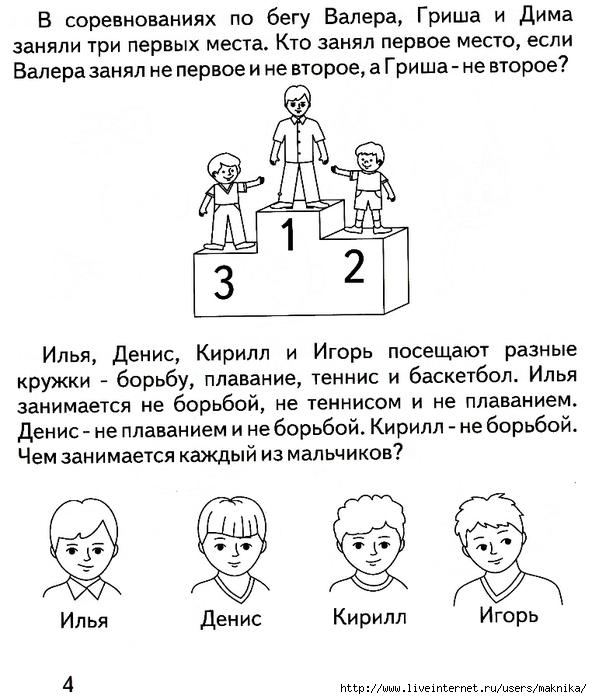 Логическая задача по математике 8 класс с ответами