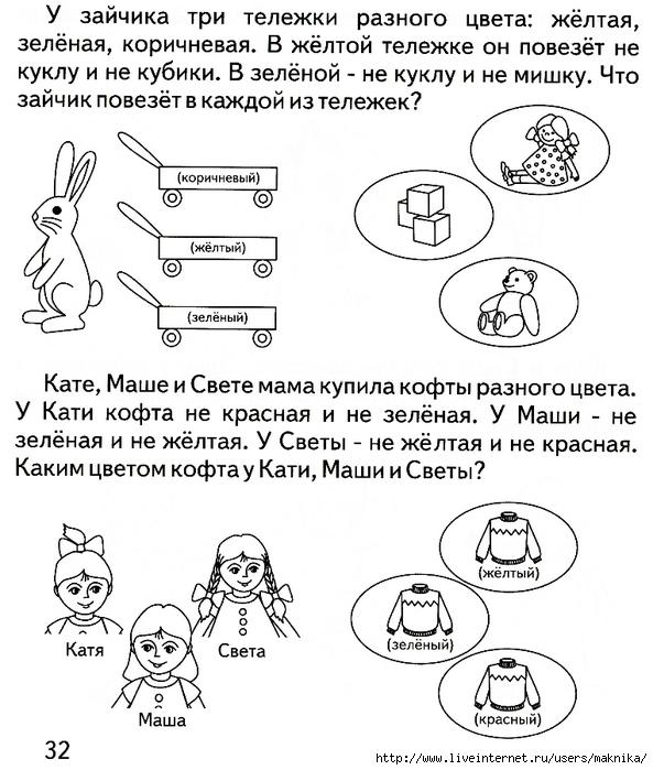 Решаем логические задачи (1 4 класс) Эрудит олимпиада математика логика задание 4 класс 3 класс 2 класс