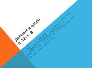 Деление и дроби п. 32 гл. 8 Урок №103 Математика. Арифметика. Геометрия. 5 кл