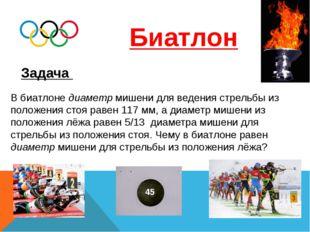 Задача Конькобежный спорт Хоккей Размеры хоккейной площадки 61м и 30 м. Дл