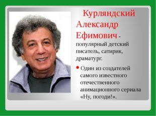 Курляндский Александр Ефимович - популярный детский писатель, сатирик, драма