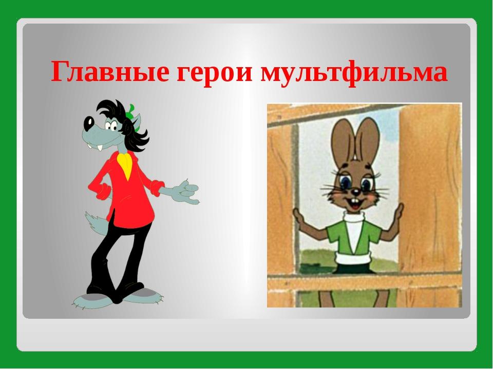 Главные герои мультфильма