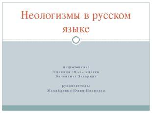 подготовила: Ученица 10 «а» класса Валентина Захарина руководитель: Михайленк