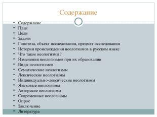 Содержание Содержание План Цели Задачи Гипотеза, объект исследования, предмет
