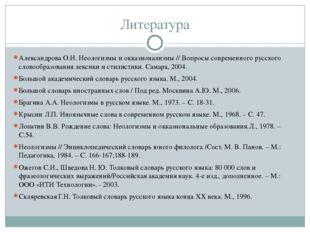 Литература Александрова О.И. Неологизмы и окказионализмы // Вопросы современн