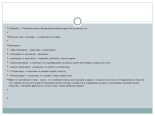 ЛиКомБез – Учебный проект Ликвидация компьютерной безграмотности.  Мессидж
