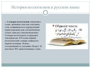История неологизмов в русском языке ». Словари неологизмовописывают слова, з