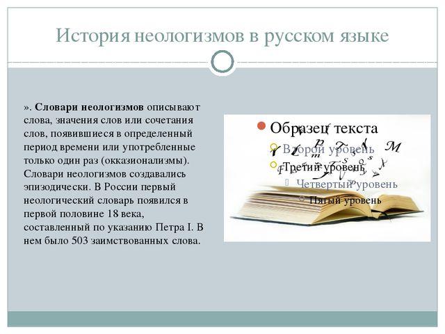 История неологизмов в русском языке ». Словари неологизмовописывают слова, з...