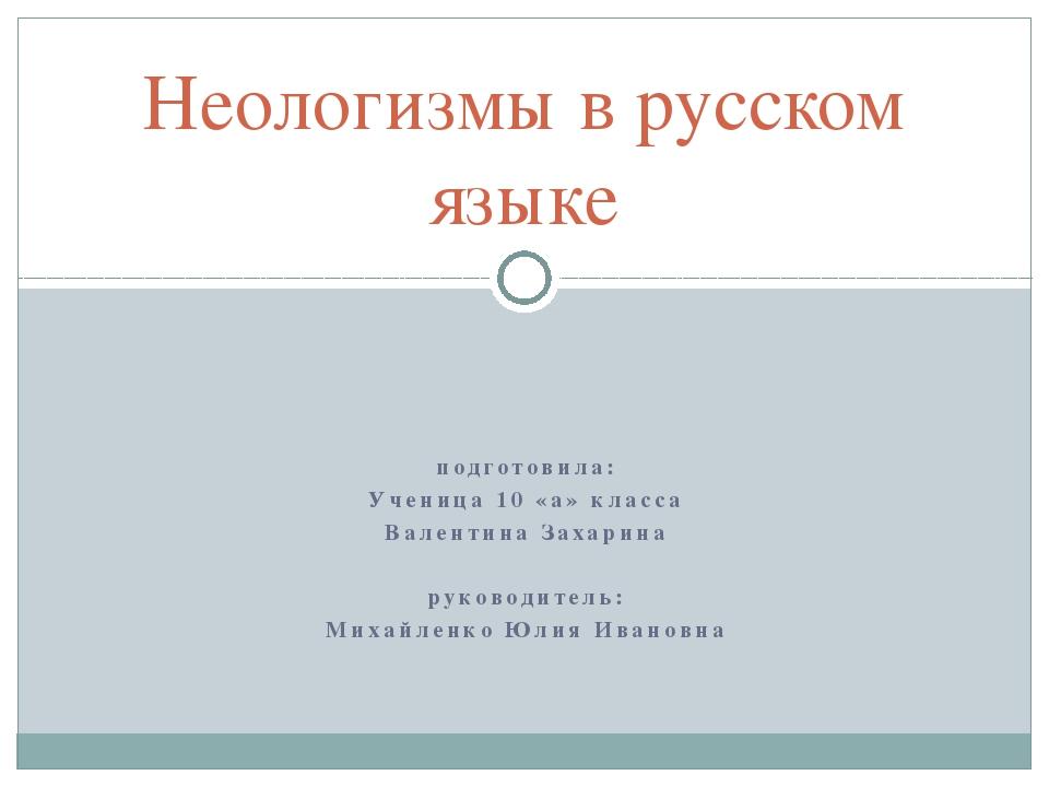 подготовила: Ученица 10 «а» класса Валентина Захарина руководитель: Михайленк...