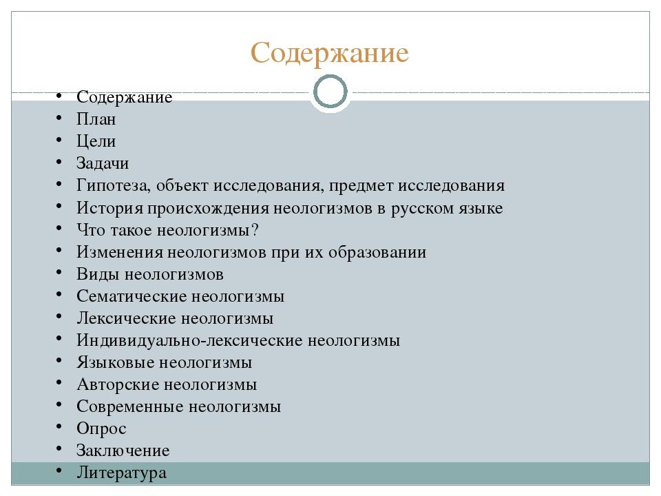 Содержание Содержание План Цели Задачи Гипотеза, объект исследования, предмет...