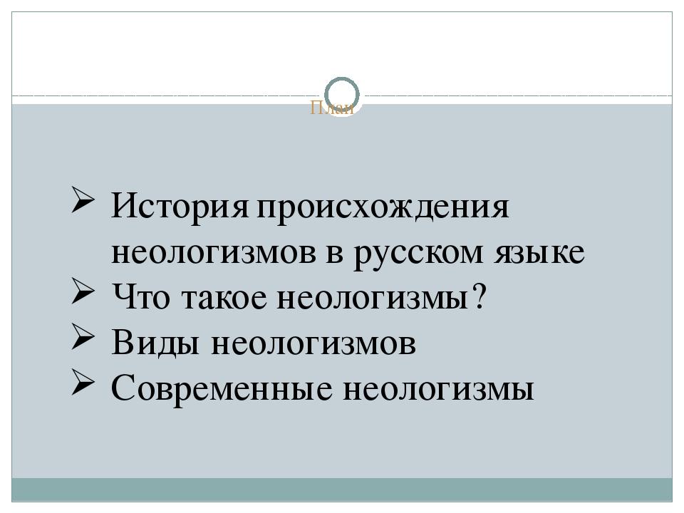 План История происхождения неологизмов в русском языке Что такое неологизмы?...