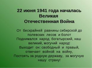 22 июня 1941 года началась Великая Отечественная Война От бескрайней равнины