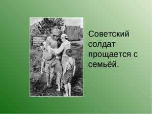 Советский солдат прощается с семьёй.
