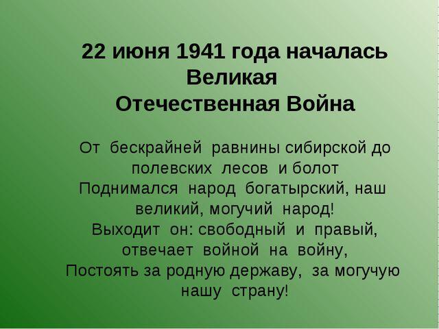 22 июня 1941 года началась Великая Отечественная Война От бескрайней равнины...