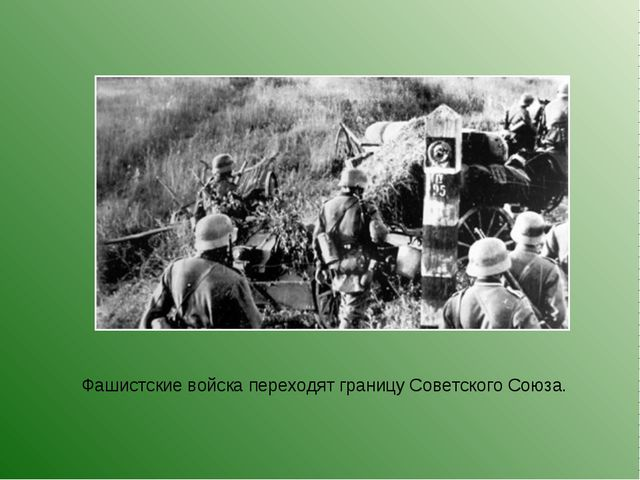 Фашистские войска переходят границу Советского Союза.