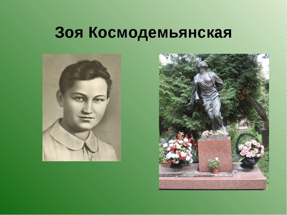 Зоя Космодемьянская
