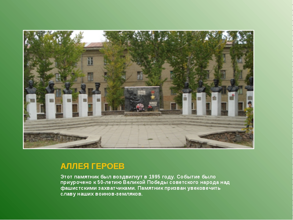 АЛЛЕЯ ГЕРОЕВ Этот памятник был воздвигнут в 1995 году. Событие было приурочен...