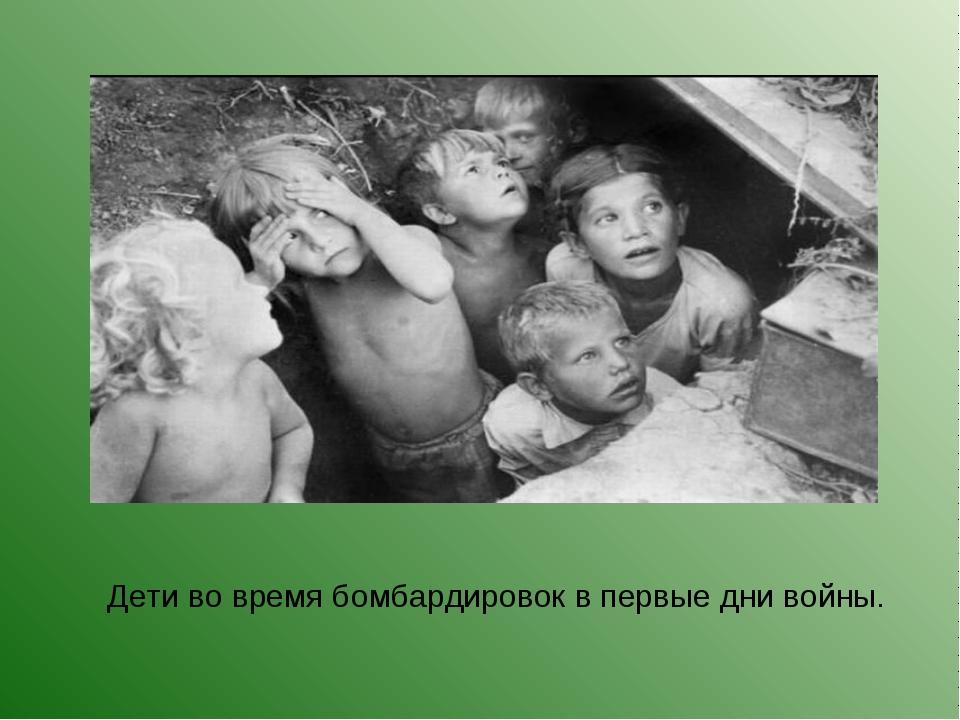 Дети во время бомбардировок в первые дни войны.