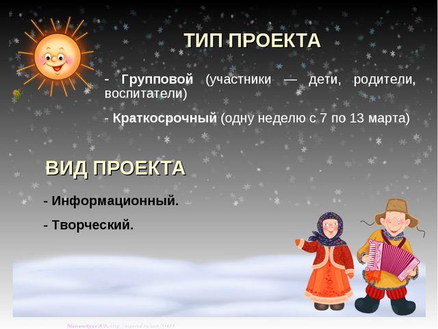 ТИП ПРОЕКТА - Групповой (участники — дети, родители, воспитатели) - Краткосро...