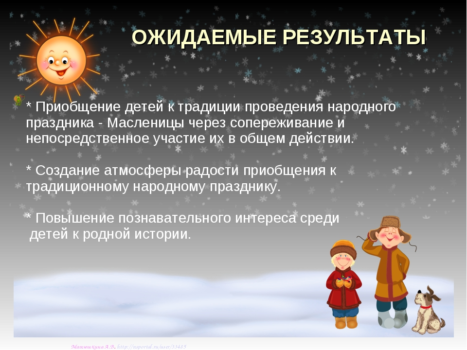 ОЖИДАЕМЫЕ РЕЗУЛЬТАТЫ * Приобщение детей к традиции проведения народного празд...