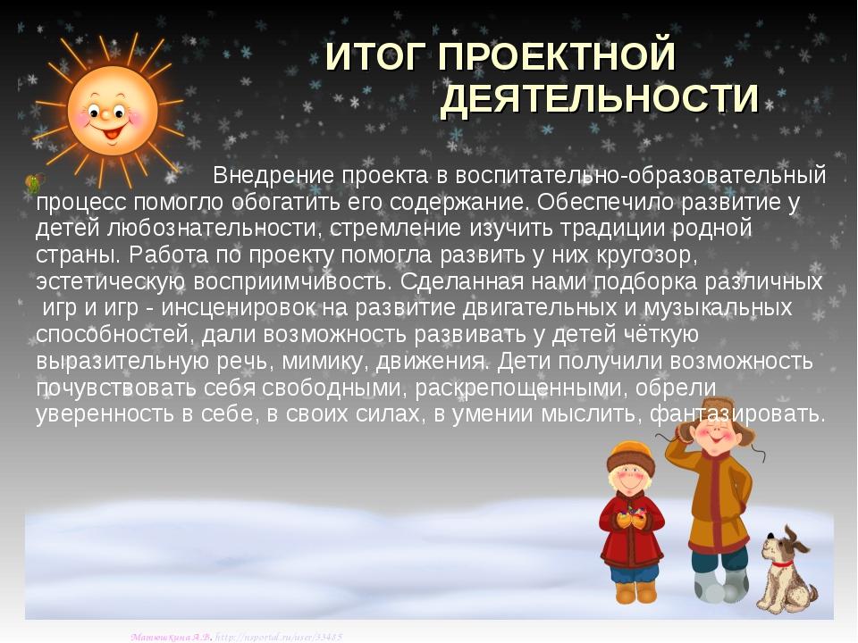 ИТОГ ПРОЕКТНОЙ ДЕЯТЕЛЬНОСТИ Внедрение проекта в воспитательно-образовательный...