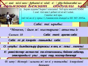 """Қазақ тілі 10-сынып Сабақ тақырыбы: """"Мекеме, ұйым жұмыстарына қатысты іс қаға"""