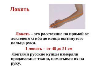 Локоть Локоть – это расстояние по прямой от локтевого сгиба до конца вытянут