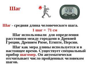 Шаг Шаг - средняя длина человеческого шага. 1 шаг = 71 см Шаг использовали д