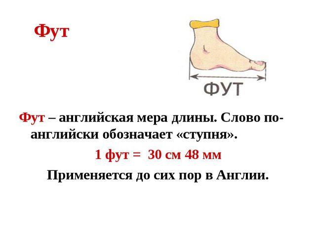 Фут Фут – английская мера длины. Слово по-английски обозначает «ступня». 1 ф...
