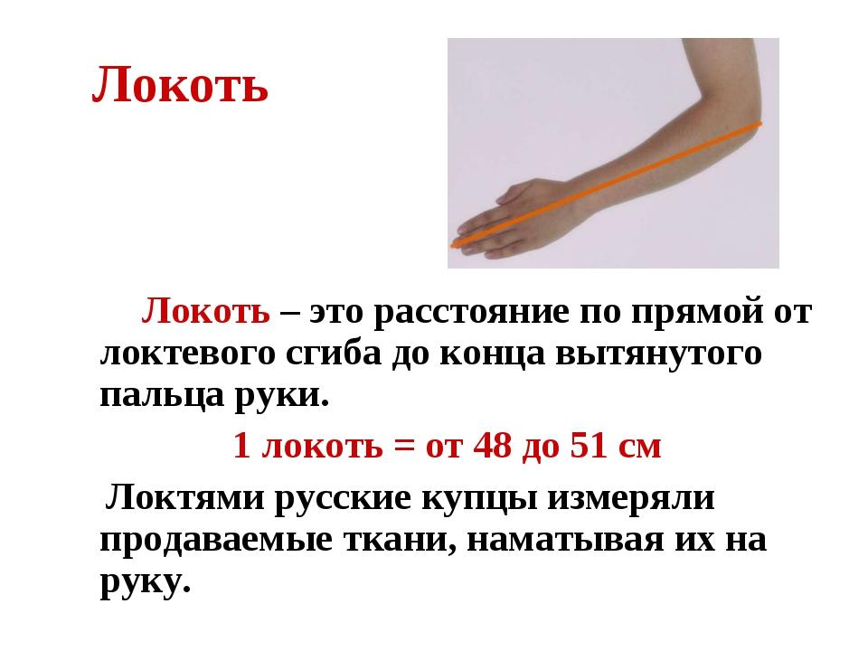 Локоть Локоть – это расстояние по прямой от локтевого сгиба до конца вытянут...