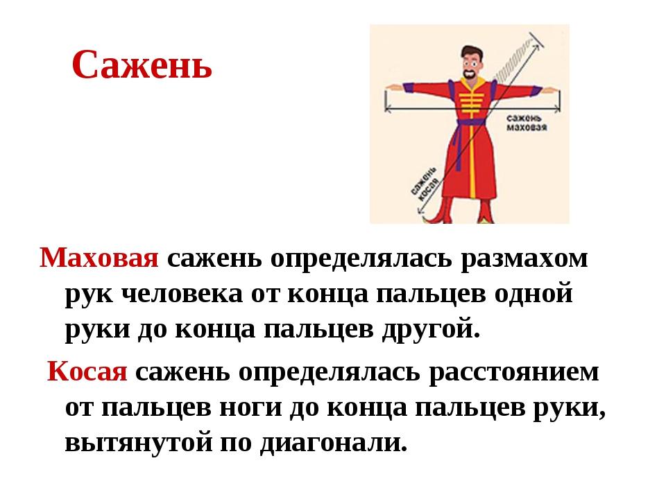 Маховая сажень - старорусская единица измерения, равная расстоянию в размах о