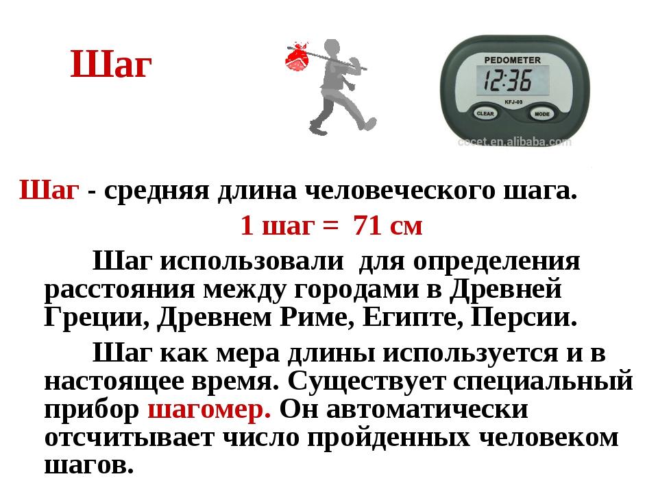 Шаг Шаг - средняя длина человеческого шага. 1 шаг = 71 см Шаг использовали д...