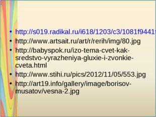 http://s019.radikal.ru/i618/1203/c3/1081f9441f91.png http://www.artsait.ru/ar