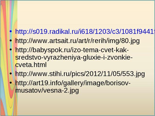 http://s019.radikal.ru/i618/1203/c3/1081f9441f91.png http://www.artsait.ru/ar...