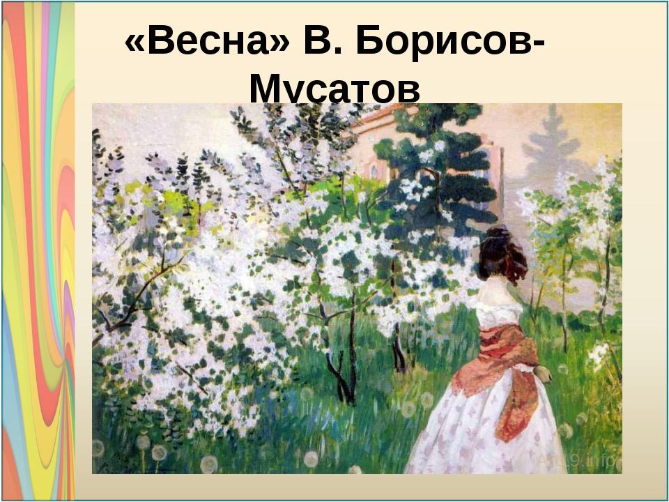 «Весна» В. Борисов-Мусатов