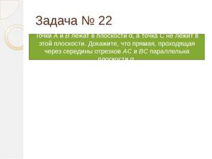 Задача № 22 Точки А и B лежат в плоскости α, а точка С не лежит в этой плоско