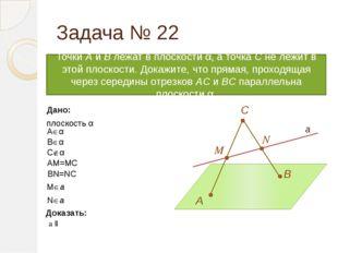 A α M N B C Дано: плоскость α Aα Bα Cα AM=MC BN=NC a Ma Na Задача № 22