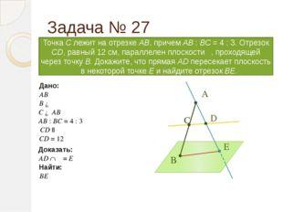Задача № 27 Точка C лежит на отрезке AB, причем AB : BC = 4 : 3. Отрезок CD,