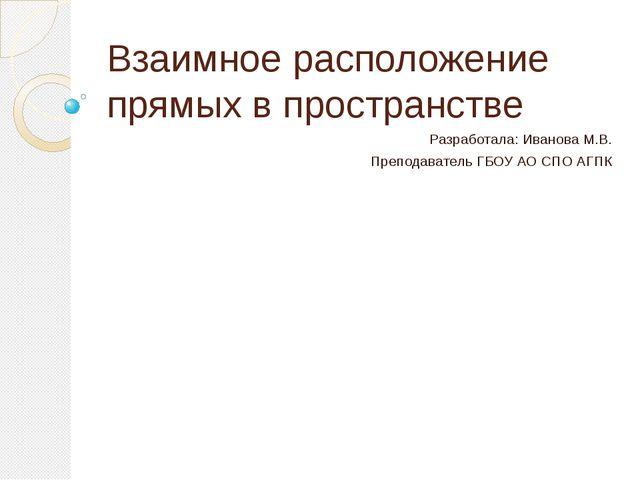 Взаимное расположение прямых в пространстве Разработала: Иванова М.В. Препода...