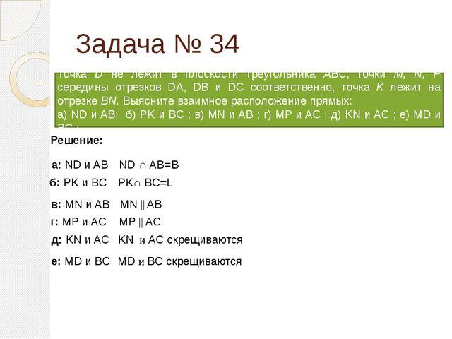 Задача № 34 Точка D не лежит в плоскости треугольника ABC, точки M, N, P сере...